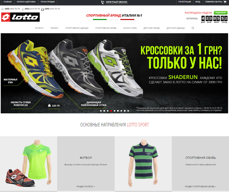 Магазин lotto-sport.com.ua